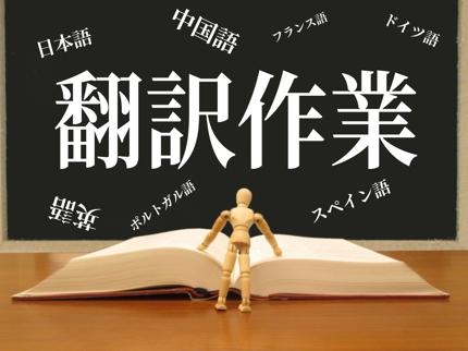 日本語→中国語翻訳