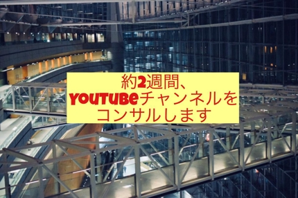 現役の放送作家がYouTubeチャンネルの開設を手伝いさせて頂きます!