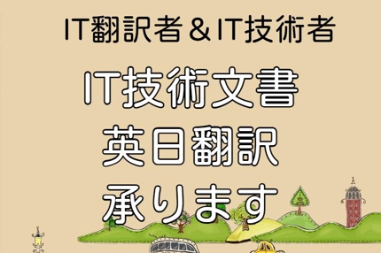IT技術関連の英日翻訳を承ります