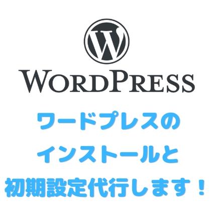 WordPressのインストールと初期設定します!