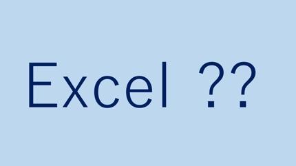 エクセルに関する質問