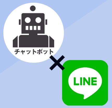 スプレッドシートでLINE BOT(チャットボット)を制作致します。