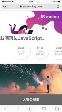 javascriptでアニメーションを実装します