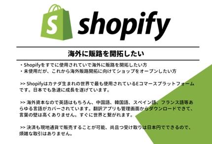 Shopify 海外販路開拓 多言語化 英語対応 Bootcamp#4修了