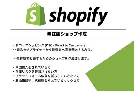 全部お任せ!Shopify 無在庫販売サイト ドロップシッピングサイト作成
