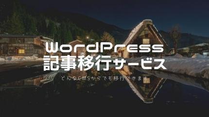 【全CMS可】既存ブログの記事をWordPressに移行・引っ越し@記事数無制限