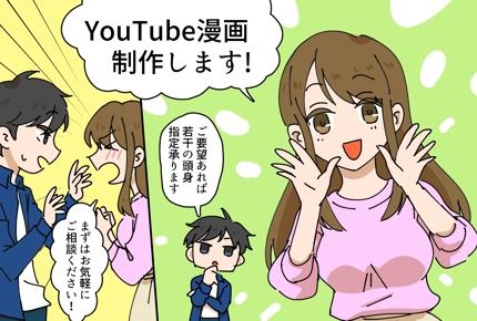 YouTube漫画作画承ります