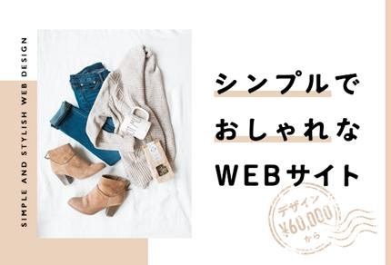 シンプルでおしゃれなWebデザイン