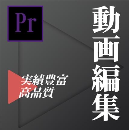芸能人クオリティ|YouTube動画編集承ります!