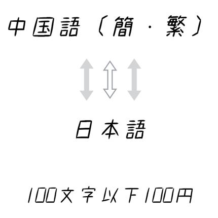中国語(簡・繁)⇔日本語翻訳 100文字以下100円 2~5円/原文文字