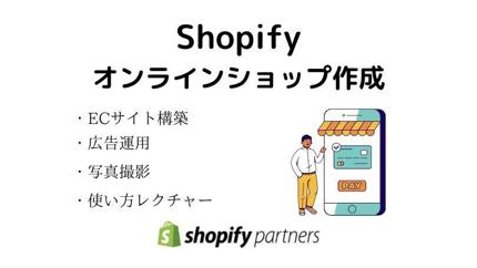 ShopifyでECサイト構築・運営