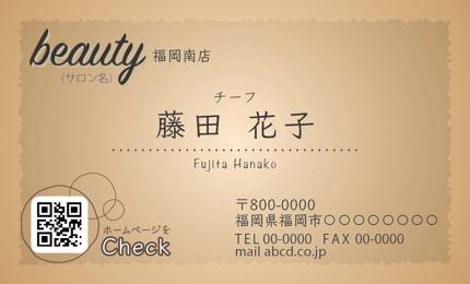 【美容院】名刺、作ります!【片面→2,000円】