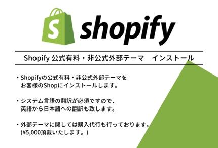 Shopify 公式有料・非公式外部テーマ インストール システム言語翻訳