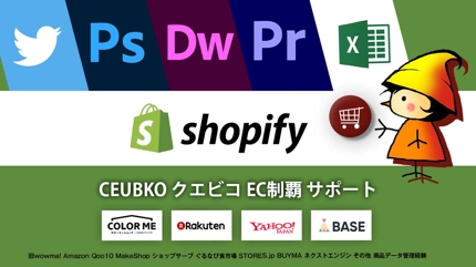 Shopify 商品登録代行 250点×80円~ 【シンプルデータの移行】