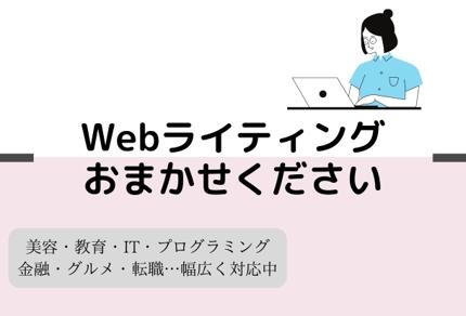 【1文字1円からWebライティング承ります】ブログ記事・ECサイト等の記事作成