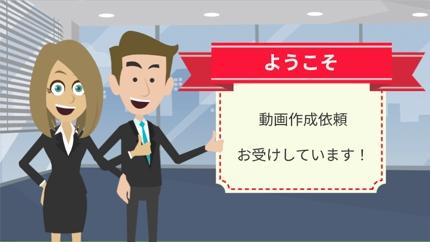 VYOND(ビヨンド)アニメーション動画作成!実績多数!チーム制作!短期納品!