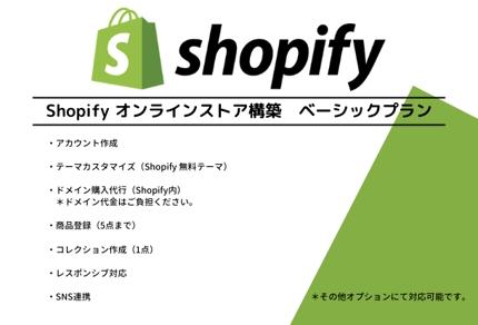 Shopify オンラインストア構築・作成 *ベーシックプラン*