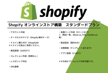 Shopify オンラインストア構築・作成 *スタンダードプラン*