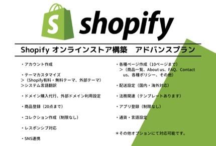 Shopify オンラインストア構築・作成 *アドバンスプラン*