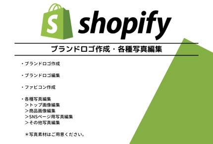 Shopify ブランドロゴ作成・各種画像編集