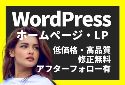 【WordPress】ホームページ・LP制作