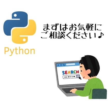 【特別価格】Python スクレイピングツール作成 [csv、スプレッドシート]