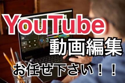 【YouTube動画編集 募集】