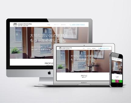 コスパ抜群!WEBデザインのプロがWIXでオリジナルホームページを制作します