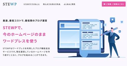 今のホームページのままブログ機能を追加できる