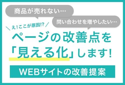 【現役WEBディレクターが改善提案】WEBサイトの改善提案