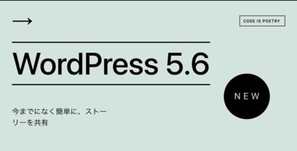 Wordpress最新版 環境構築 +オプション有