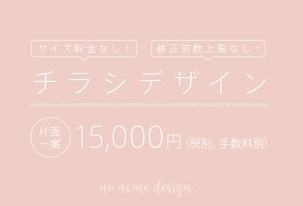 【修正回数上限なし】チラシデザイン片面1案15,000円【サイズ料金なし】