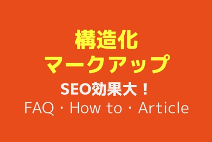 SEOサイト用構造化マークアップ機能追加