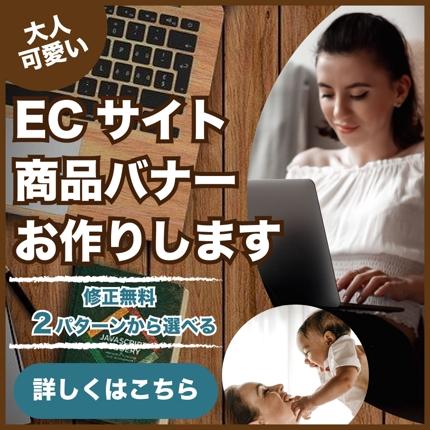 <誰が見ても一瞬でわかる!>ECサイトのバナー広告1枚1000円でお作りします