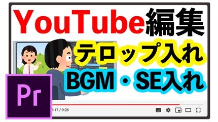YouTube動画制作!▶︎▷▶︎〜10分まで格安提供