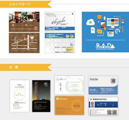 名刺・ショップカードデザイン~印刷までをワンストップ納品