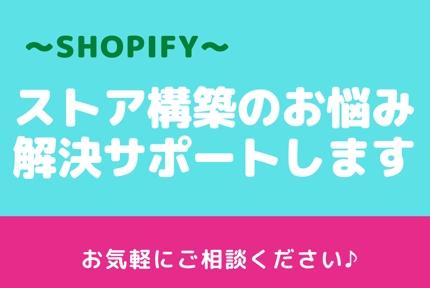 【Shopify】ストアづくりのお悩み解決サポート