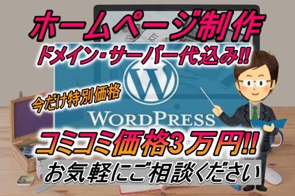 WordpressでHP・サイト制作いたします  サーバー/ドメイン代込み!