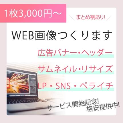 実績500以上!Webデザイン承ります⭐︎バナー、ヘッダー、LP、サイト等