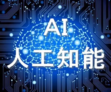 AI(人工知能)・DeepLearning(機械学習)・システム開発