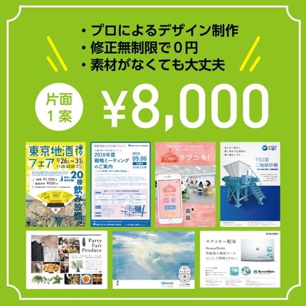 《期間限定》プロのデザインを!片面8,000円!チラシ/DM/ポスター作成