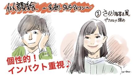 似顔絵カラーイラストA/さらり落書き風 名刺、SNSアイコン描きます!