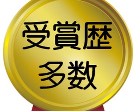 受賞歴もあるコピーライターが【キャッチコピー10案】をご提供。修正にも対応!