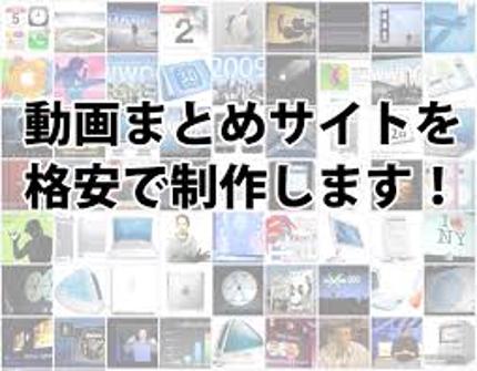 YouTube動画まとめサイト(Wordpress)作成 ※自動化