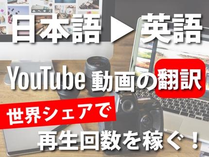 YOUTUBE動画の翻訳(日→英)承ります!動画を「人口が多い」英語圏へ発信!