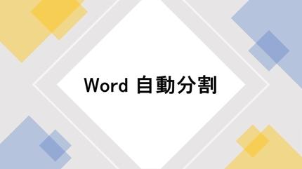 Word ファイル自動分割