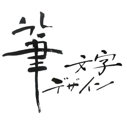 【書道師範助教授が書く】筆文字デザイン