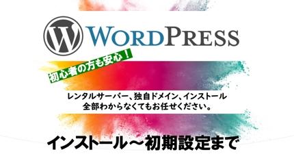 WordPressサイトを立ち上げ〜初期設定します。丸投げでOK!超格安!!