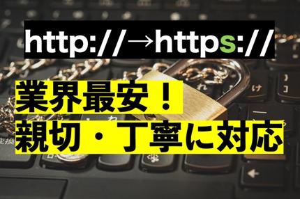 ウェブサイトの常時SSL化(https)をします  全サイト対応!超格安!