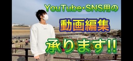 動画編集(カット・テロップ・BGM・エフェクト入れ)